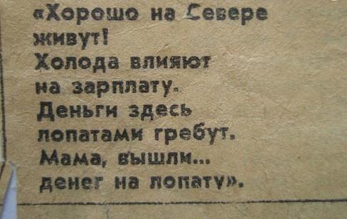 Автор этих строк Усатенко Николай. Оставил свой след в истории севера в Новом Уренгое.