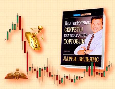 Уильямс Секреты Торговли На Фьючерсном Рынке